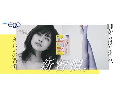 メディキュットが発売以来初のブランドリニューアル 新アンバサダーに川口春奈さんが就任 川口さんが出演する新TVCMを9月11日(金)よりOAスタート