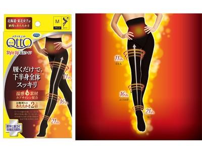 <北海道・東北女子が納得のあたたかさ>履くだけで下半身全体スッキリ!「メディキュット スタイルアップ 温活タイツ」2021年9月1日(水)よりパッケージリニューアル品を販売