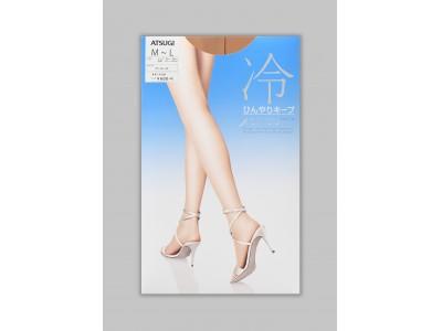 「ムレにくく、素脚でいるより涼しい」を追求した夏向けストッキング アツギ アスティーグ【冷】19年春夏シーズンより新発売