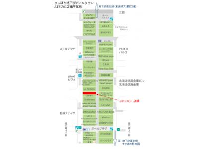 アツギ直営店「ATSUGI 」北日本に初進出 さっぽろ地下街ポールタウンに12月10日オープン