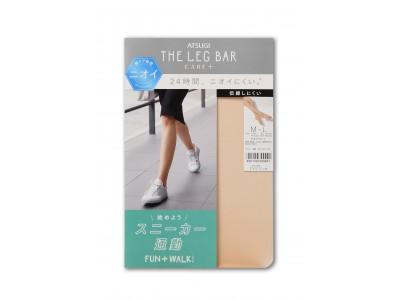 ATSUGI THE LEG BAR/アツギ・ザ・レッグバーよりスニーカー通勤対応ストッキング発売のお知らせ