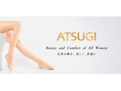 女性の脚を、美しく、快適に。アツギの最高級レッグウエアブランドATSUGI(R)/アツギ 新発売のお知らせ