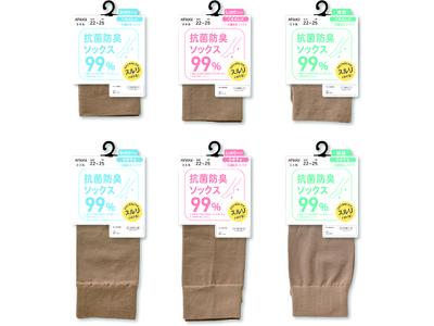 新ブランド「抗菌防臭ソックス」抗菌防臭加工を施したソックス新発売