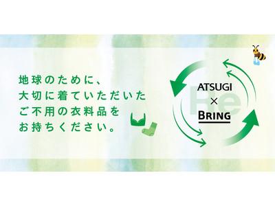 アツギ 直営店舗に衣料品リサイクル「BRING」導入~衣料品を「捨てる」から「活かす」へ~