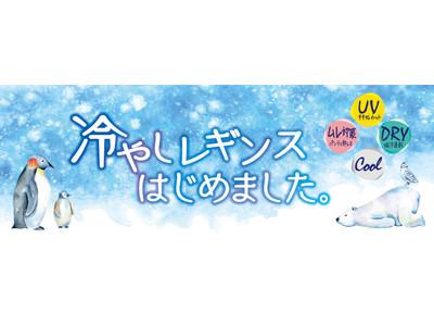 アツギ 夏に欲しい機能を詰め込んだ新ブランド「冷やしレギンスはじめました。」
