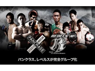 総合格闘技団体パンクラスがキックボクシングとムエタイを主とした格闘技団体「RE…
