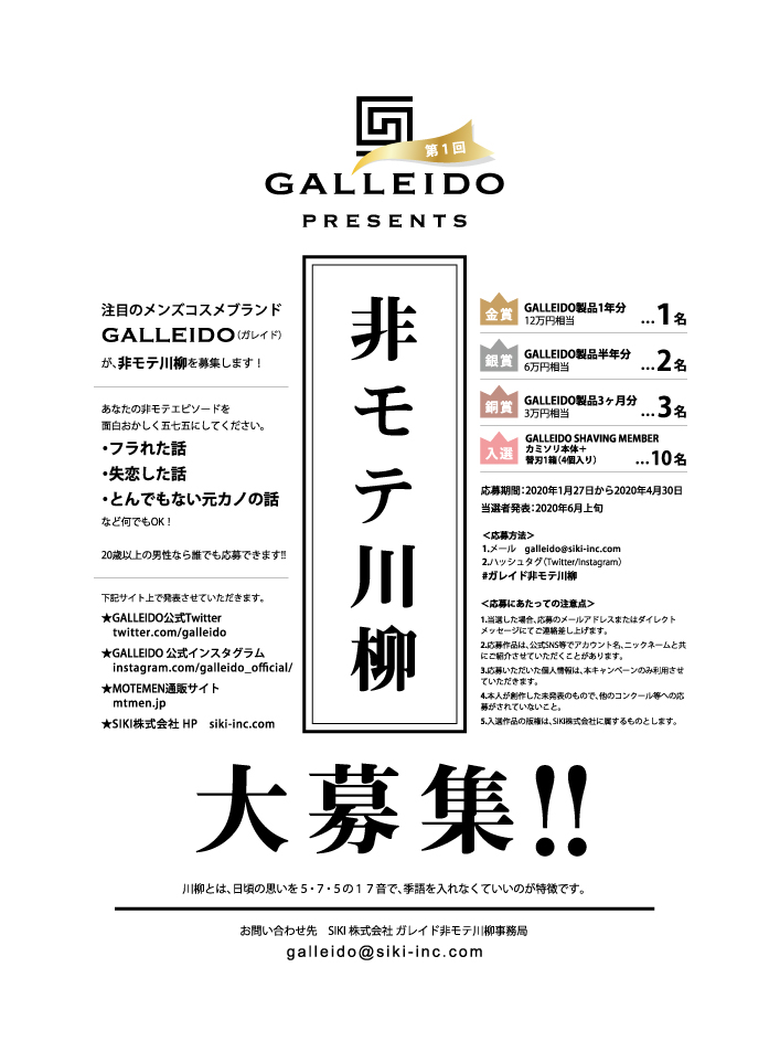 第一回 GALLEIDO Presents 非モ…