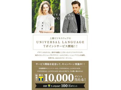 ストアブランド「UNIVERSAL LANGUAGE」でTポイントサービス開始