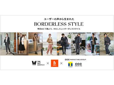 【青山商事×CCCマーケティンググループ】新ビジネスウェア「BORDERLESS STYLE」、「THE SUIT COMPANY」店舗とオンラインショップにて10月1日より販売開始