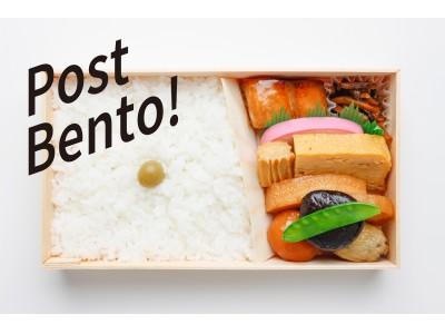 日本橋の名店『弁松』のお弁当を自宅にいながら楽しめる。ポスト投函で非接触受取も可能!デパ地下グルメ宅配事業『Post Bento!」(ポストベント!)の実証実験を開始。