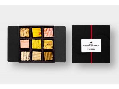 とろけるバターで自分にご褒美。おやつバター9種のフレーバーを少しずつ楽しめる『ブールアロマティゼ デギュスタシオン』を11月19日より発売