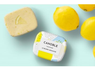 """""""食べるバター""""専門ブランドCANOBLEから春の新作バター、瀬戸田レモンや和三盆糖など瀬戸内海エリアの素材をふんだんに使用した「瀬戸内レモンバター」を3月24日発売"""