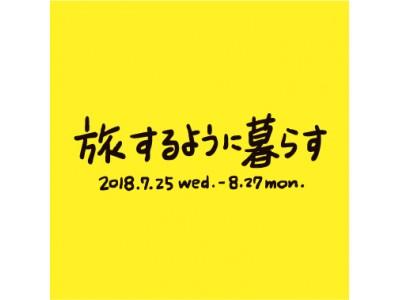 【二子玉川 蔦屋家電】家から一歩外に出た暮らしの楽しみを提案 7/25から開催「旅するように暮らす」