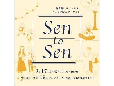 """【柏の葉T-SITE】人と人をつなぐマーケット「Sen to Sen」がスタート!9月のテーマは""""古物(ふるもの)"""""""