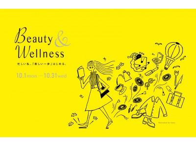 【梅田 蔦屋書店】美しく健やかなカラダとココロへ。あなたの新しい一歩を応援!『Beauty & Wellness』フェア開催
