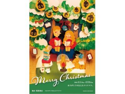 """【梅田 蔦屋書店】話題の""""ヒュッゲ""""をテーマに、心温まるひとときを。『ありがとうを伝えるクリスマス』フェア開催!"""