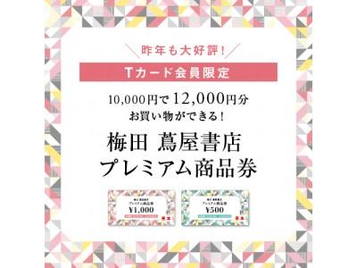 【梅田 蔦屋書店】Tカード会員限定 梅田 蔦屋書店 プレミアム商品券 販売