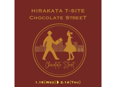 【大阪】【枚方T-SITE】1階にチョコレートストリートが出現!バレンタインフェア2019「HIRAKATA T-SITE CHOCOLATE STREET」