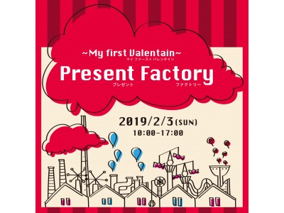 【柏の葉T-SITE】お子さま向けの遊べるバレンタイン特別イベント「Present Factory」2月3日(日)開催!