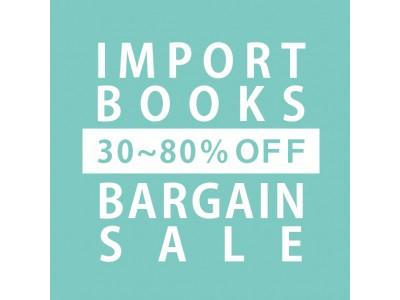 【代官山 蔦屋書店】アート・デザイン・絵本など、コンシェルジュが厳選した1,000冊以上の洋書を集めたセール開催。「DAIKANYAMA IMPORT BOOKS BARGAIN SALE」