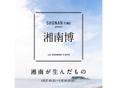 【湘南T-SITE】『SHONAN TIME』presents.湘南博vol.1開催!!「ベストオブ湘南...