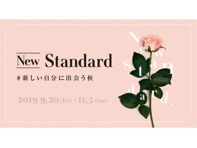 【梅田 蔦屋書店】秋のビューティーフェア『New Standard #新しい自分に出会う秋』を開催!