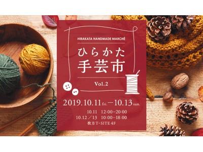 【大阪・枚方T-SITE】全国から布やボタンなどの手芸用品を集めた『ひらかた手芸市vol.2』開催!