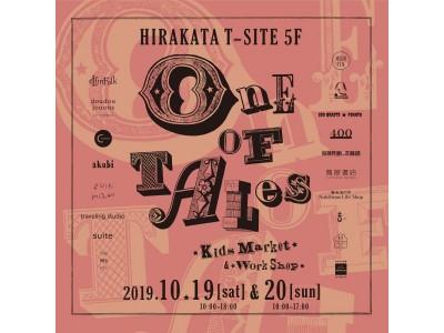 【大阪・枚方T-SITE】One of Tales kids Market & Workshop~ものがたりのひとつ~ 人気キッズアパレルやお子様ワークショップが枚方T-SITEに大集合!