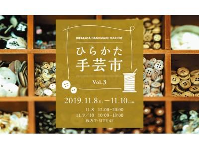 【枚方 T-SITE】ハンドメイド作家を中心に9店舗が出店、「ひらかた手芸市vol.3」開催!