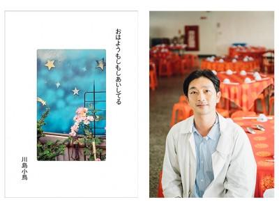 【銀座 蔦屋書店】写真家 川島小鳥の作品集『おはようもしもしあいしてる』の事前予約3/6(金)~開始。銀座限定の特装版にはオリジナルプリント作品に特製トートバッグも付属。