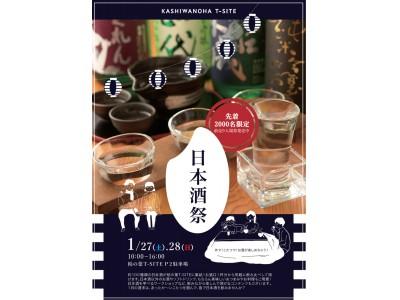 【柏の葉 T-SITE】コタツで日本酒!?しかも外で!?全国の日本酒が集まるイベントを柏の葉T-SITEで開催!