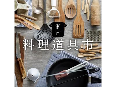 【湘南T-SITE】湘南料理道具市、1月20・21日に開催!