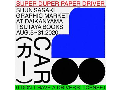 【代官山 蔦屋書店】グラフィックデザイナー/アートディレクター佐々木 俊氏「JAGDA新人賞2020」受賞を記念した初の展覧会を開催。