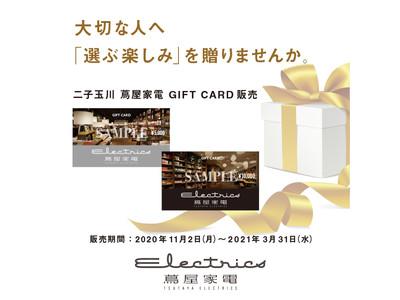 【二子玉川 蔦屋家電】11/2(月)より大切な人へ<選ぶ楽しみ>を贈る『二子玉川 蔦屋家電 GIFT CARD』の販売をスタート
