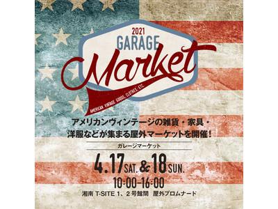 【湘南T-SITE】アメリカンヴィンテージの雑貨・家具・洋服などが集まる屋外マーケット「GARAGE Market 2021」を開催!2021年4月17日(土)~18日(日)