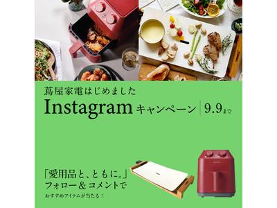 【広島T-SITE 】蔦屋家電の展開を記念してInstagramキャンペーンを開催