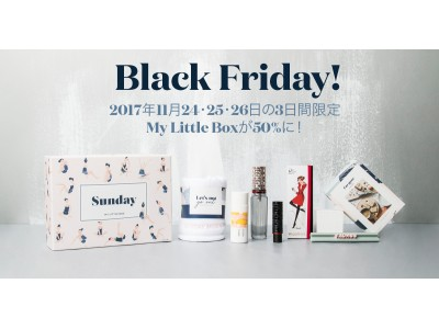 BLACK FRIDAYを楽しむ!全世界共通でお届けする高難度ゲームに挑戦してクーポンをGET! 2017/11/24(金)~26(日)の3日間お申し込みで、初月BOX50%オフ!!