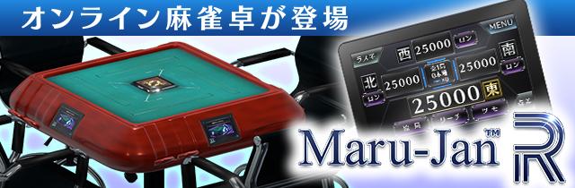 【日本初】仮想ポイントで合法的に遊ぶオンライン化された麻雀卓が登場