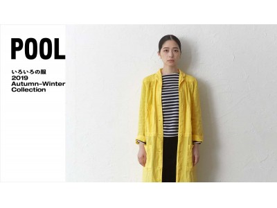 【IDEE】POOL いろいろの服 2019AW Collection 8月2日(金)より発売!