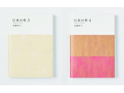 MUJI BOOKS 『日本の布 3』『日本の布 4』 発売のお知らせ