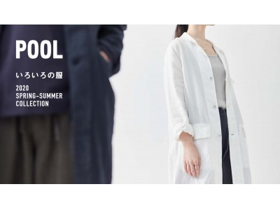【IDEE】POOL いろいろの服 2020SS Collection 1月31日(金)より発売!