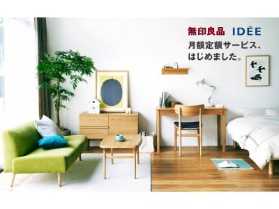 月々800円からはじめるホームオフィス 無印良品とIDEEの月額定額サービス、開始のお知らせ
