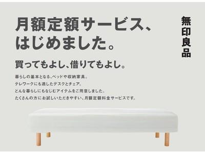 くらしの基本となる無印良品の家具 月額定額サービス開始のお知らせ
