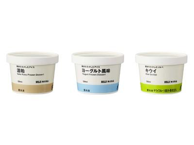 無印良品「素材を生かしたアイス・ソルベ」新商品発売のお知らせ