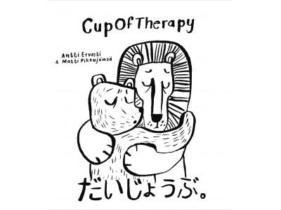 書籍 「CupOfTherapy -だいじょうぶ。-」発行のお知らせ