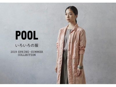 【イデー】POOL いろいろの服 2019 SPRING-SUMMER COLLECTION 2月8日(金)発売
