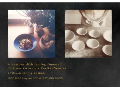 【イデー】陶芸家 竹村良訓と料理家 冷水希三子がつくる器「4 Seasons dish」 'Spring - Summer'発売のお知らせ