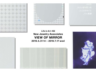 IDEE Life in Art #52 New Jewelry Associatesによる「VIEW OF MIRROR」を開催