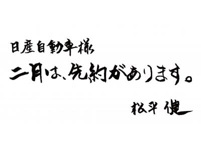 """松平健が""""直筆の手紙""""で丁寧な返答?!日産フラれる… 報酬30万円の『日産公式プロトラベラー』絶賛募集中!"""