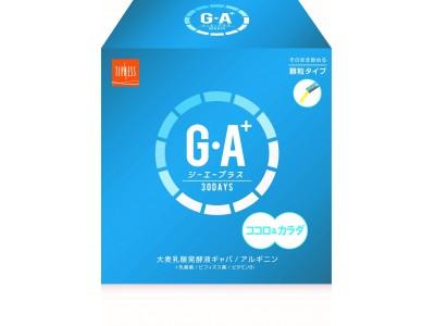 ティップネスのオリジナルサプリ第2弾『G・A+』(ジーエープラス)、2019年4月 新発売